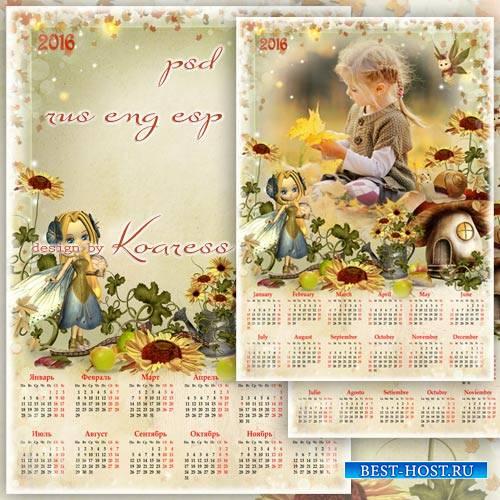 Календарь с рамкой для фото на 2016 год - В гостях у лесной феи
