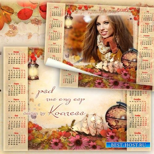 Календарь на 2016 год - Осеннее путешествие