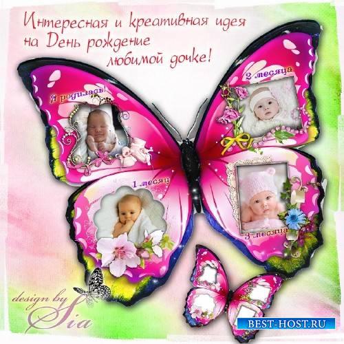 Рамка-вырез для фотошопа –  Фоторамка-вырез на 4 фото –  Бабочка (часть 1)