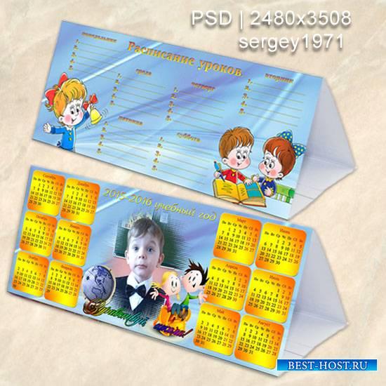 Настольный календарь-расписание школьника  - Здравствуй школа