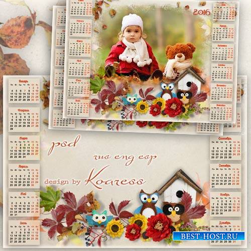 Детский осенний календарь на 2016 год с рамкой для фото - Лесная семейка