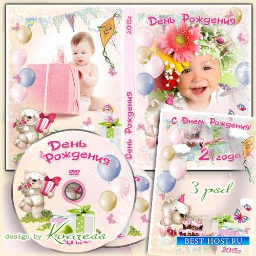 Обложка для dvd диска, задувка и рамка для фото - С Днем Рождения, малыш