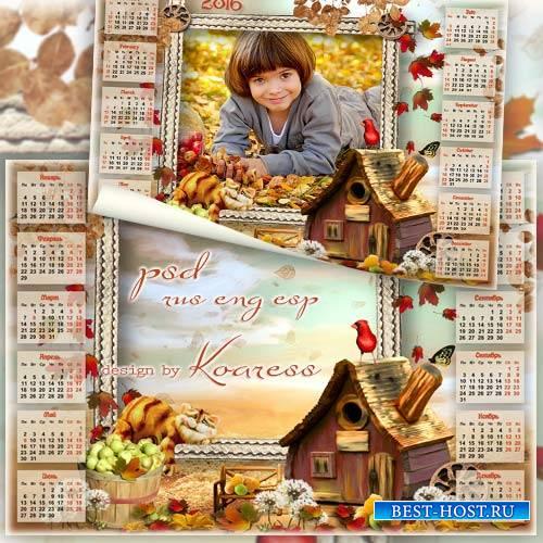 Осенний детский календарь на 2016 год с рамкой для фото - Лесная избушка