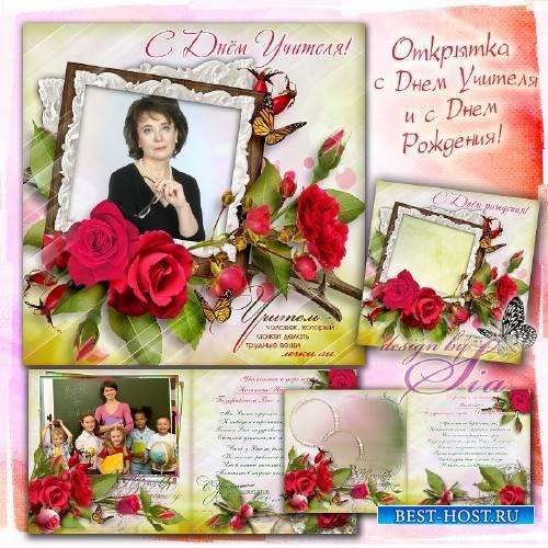 Поздравительная открытка  со стихами –  Красные розы Учителям