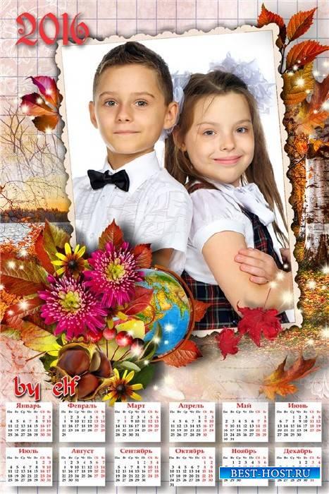 Календарь на 2016 год для учеников – Школьное время