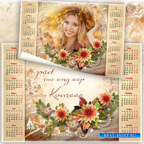 Календарь-фоторамка на 2016 год - Ранняя осень