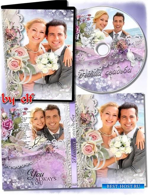 Обложка и задувка для DVD диска - Пусть от счастья забьются сильнее сердца
