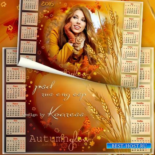 Календарь на 2016 год с фоторамкой - Рыжая осень играет с листвою