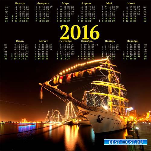 Календарь на 2016 год – Огни на рейде