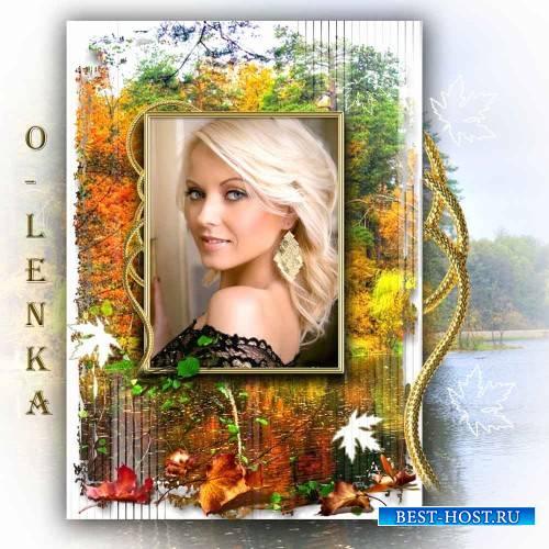 Фоторамка - Из листьев в кружеве резном, приходит осень золотая