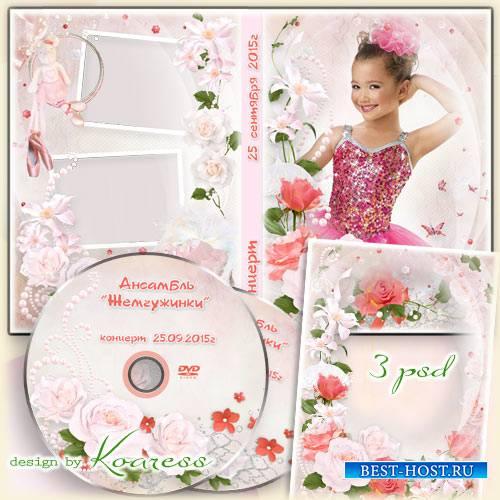Детский набор - обложка dvd, задувка и рамка для фотошопа - Маленькая танцо ...