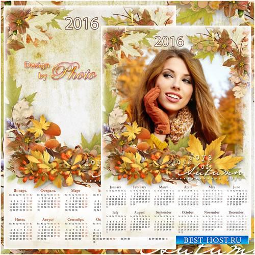 Календарь с рамкой для фото на 2016 год - Шорох листьев