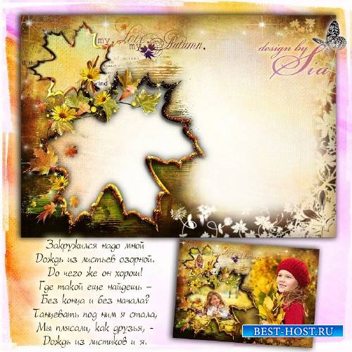 Рамка для фотошопа на 3 фото –  Осенний клён кружится