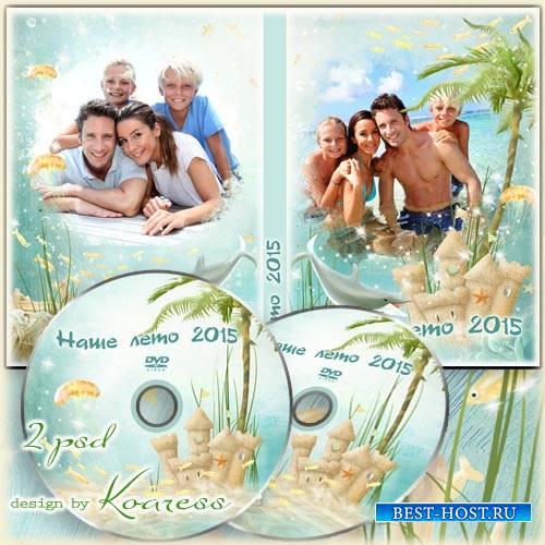 Обложка и задувка для DVD диска с рамками для фотошопа - Наше летнее видео