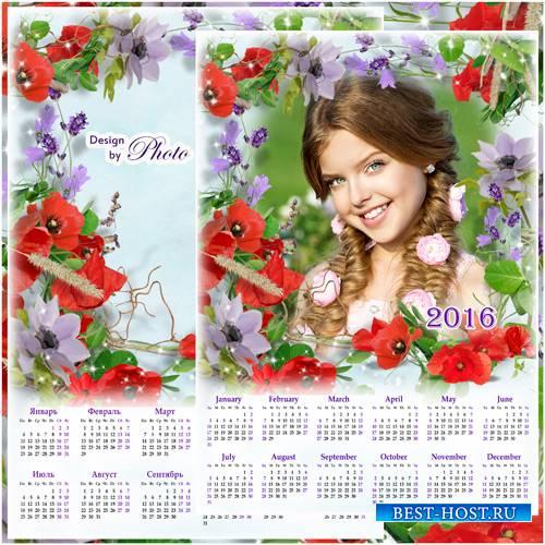Календарь с рамкой для фото на 2016 год - Очаровательные маки