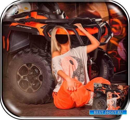 Шаблон - Девушка возле квадроцикла