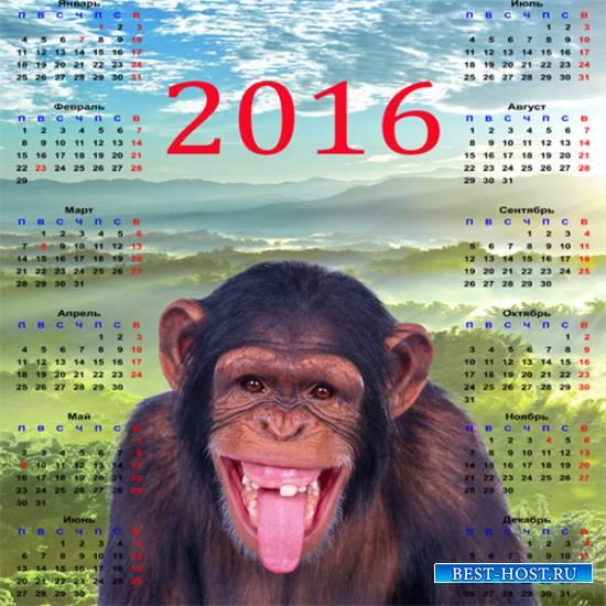 Календарь на 2016 год – Улыбка