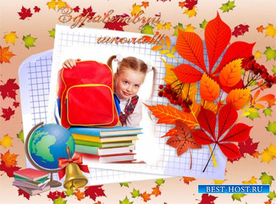 Рамка детская – Здравствуй, школа