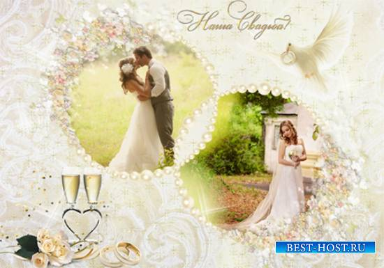 Рамка свадебная – Наша свадьба