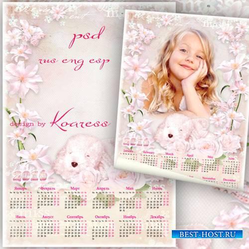 Календарь-рамка на 2016 год - Для моей принцессы