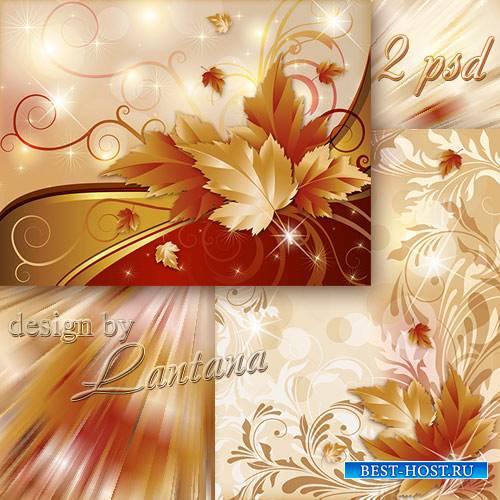 Многослойные фоны - Золотые листья дарит осень