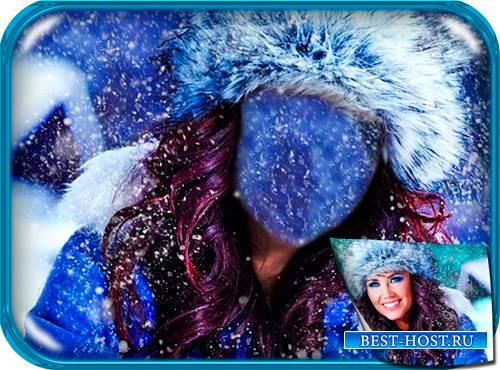 Фотошаблон для фото - Девушка в синей шубке
