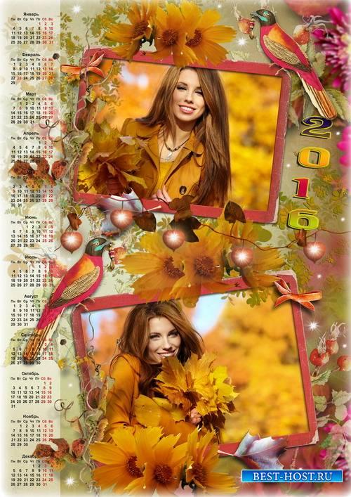 Календарь с рамками на  два  фото 2016 год - Дыхание осени