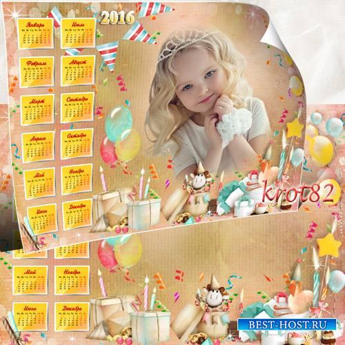 Календарь с рамкой для детей на 2016 – Праздничное настроение