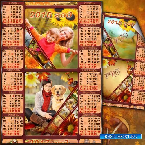 Календарь - рамка на 2016 год для двух фото - Яркие моменты