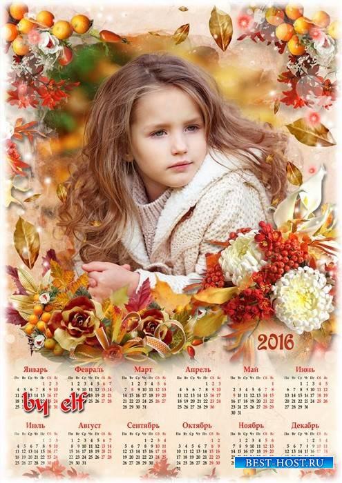 Календарь-рамка для фото на 2016 год - Осень, рыжая колдунья