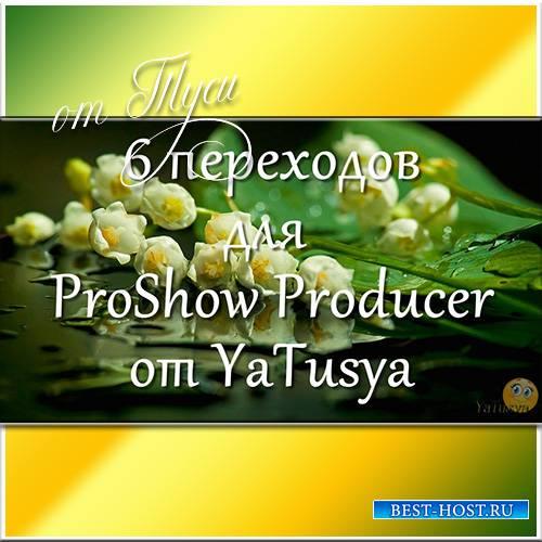 6 переходов для ProShow Producer