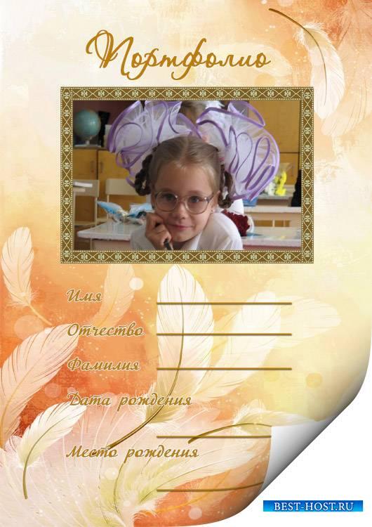 Портфолио для начальной школы и дошкольное - Лебединый пух