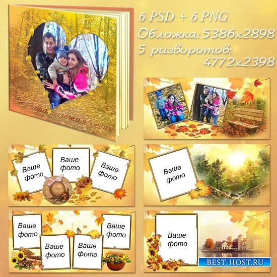 Фотокнига - Наша золотая осень