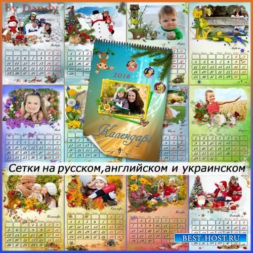 Перекидной настенный календарь на 2016 год - 12 месяцев для ваших фото