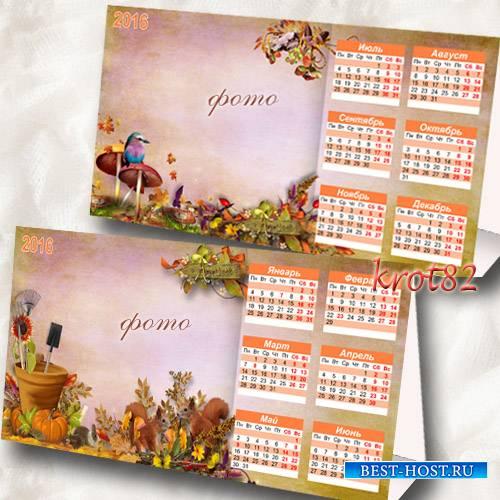 Настольный календарь с рамками для фото на 2016 – Осеннее настроение