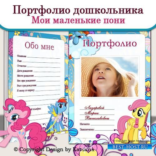 Шаблон портфолио для детского сада - Мои маленькие пони