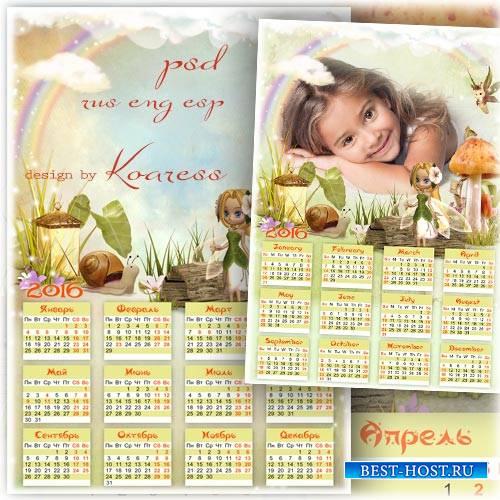 Детский календарь на 2016 год с рамкой для фотошопа - В стране, где живут ф ...