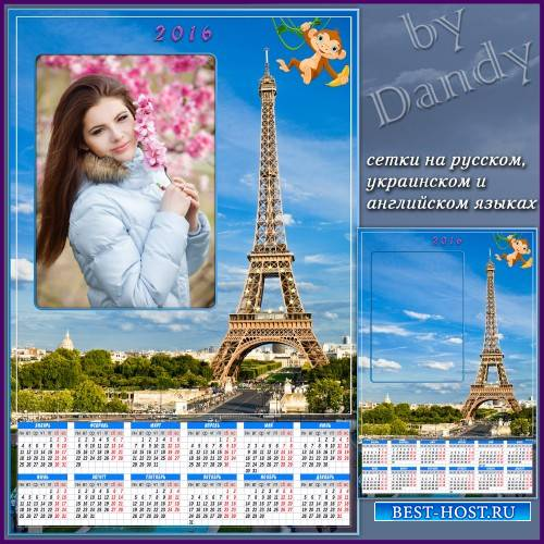 Календарь  на 2016 год - На фоне Эйфелевой башни