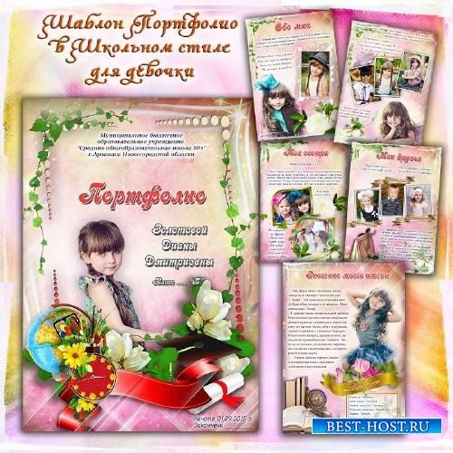 Шаблон Портфолио школьницы  со стихами- Нежные цветы