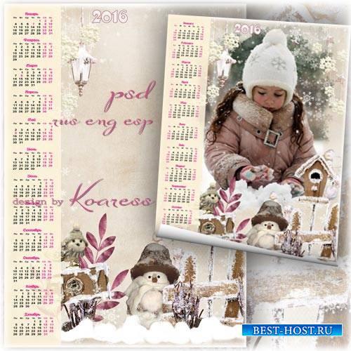 Детский календарь на 2016 год с фоторамкой - Серебристая зима