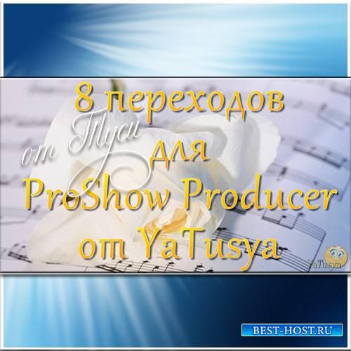 8 переходов для ProShow Producer