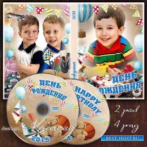 Обложка и задувка для DVD диска - День Рождения, праздник детства