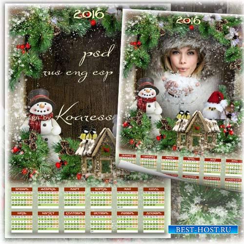Календарь на 2016 год с фоторамкой - Зимние истории