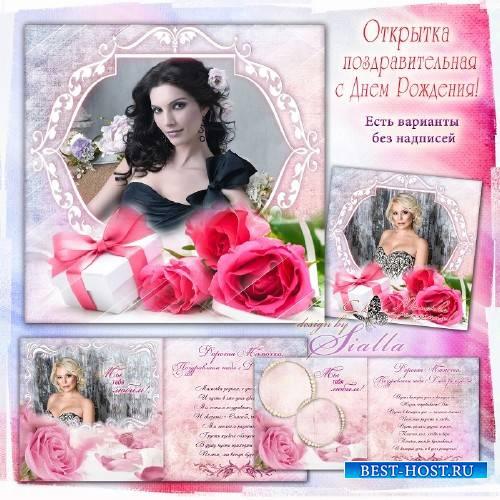 Поздравительная открытка с фото –   Розы для любимых