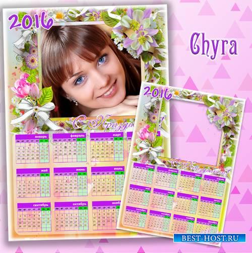 Календарь на 2016 год - Нежность