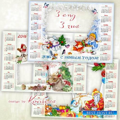 Детские календари png на 2016 год - Зимний праздник, наш любимый (часть 2)