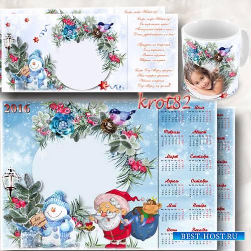 Новогодний календарь с Дедом Морозом и шаблон для кружки – Скоро, скоро Нов ...