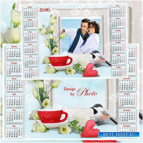 Романтический календарь с рамкой для фото на 2016 год - Тёплые чувства