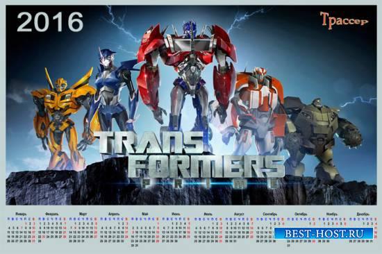 Настенный календарь на 2016 год - Трансформеры. Эра истребления