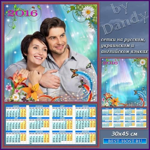 Календарь на 2016 год  - Вместе и навсегда